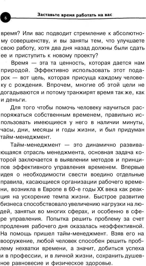 PDF. Заставьте время работать на вас. Куликова В. Н. Страница 5. Читать онлайн