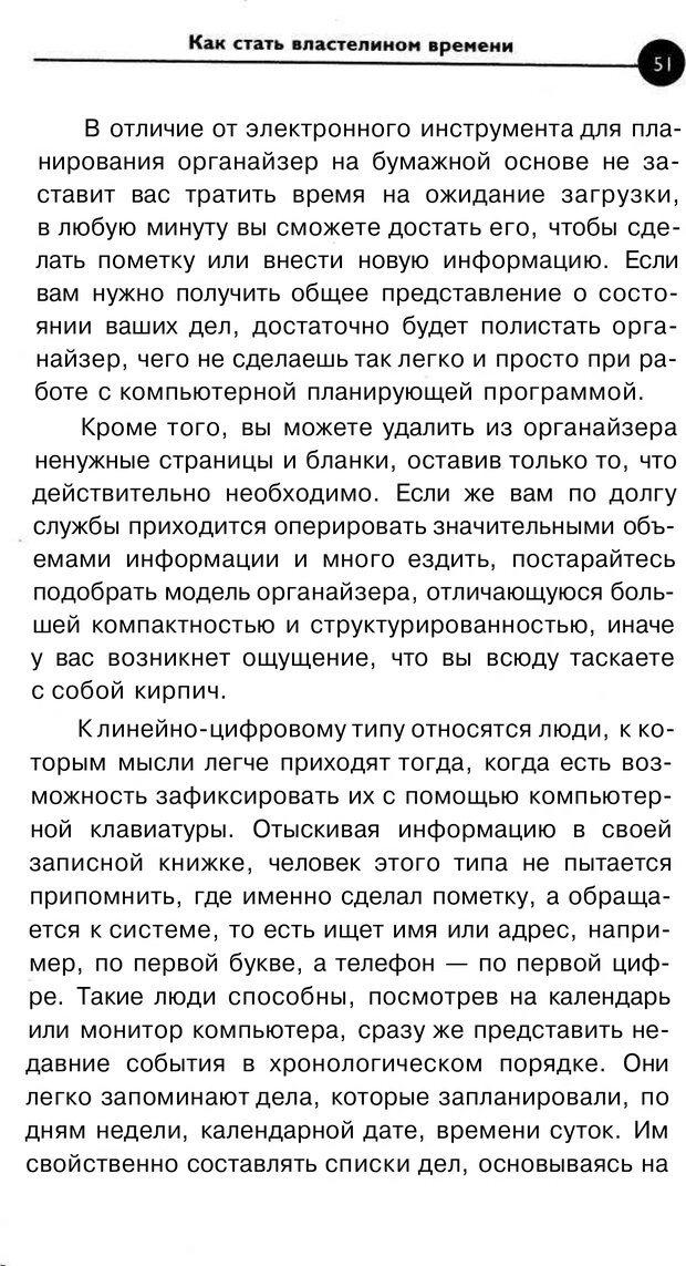 PDF. Заставьте время работать на вас. Куликова В. Н. Страница 50. Читать онлайн
