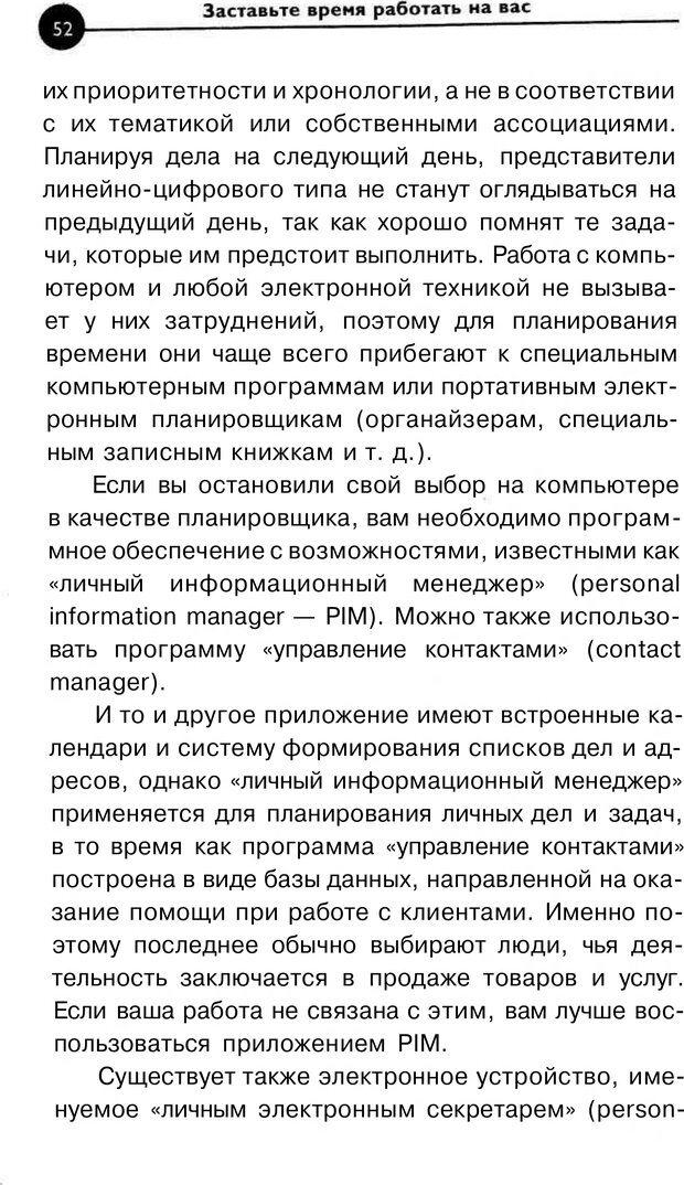 PDF. Заставьте время работать на вас. Куликова В. Н. Страница 51. Читать онлайн