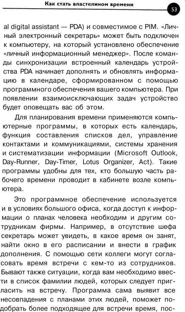 PDF. Заставьте время работать на вас. Куликова В. Н. Страница 52. Читать онлайн