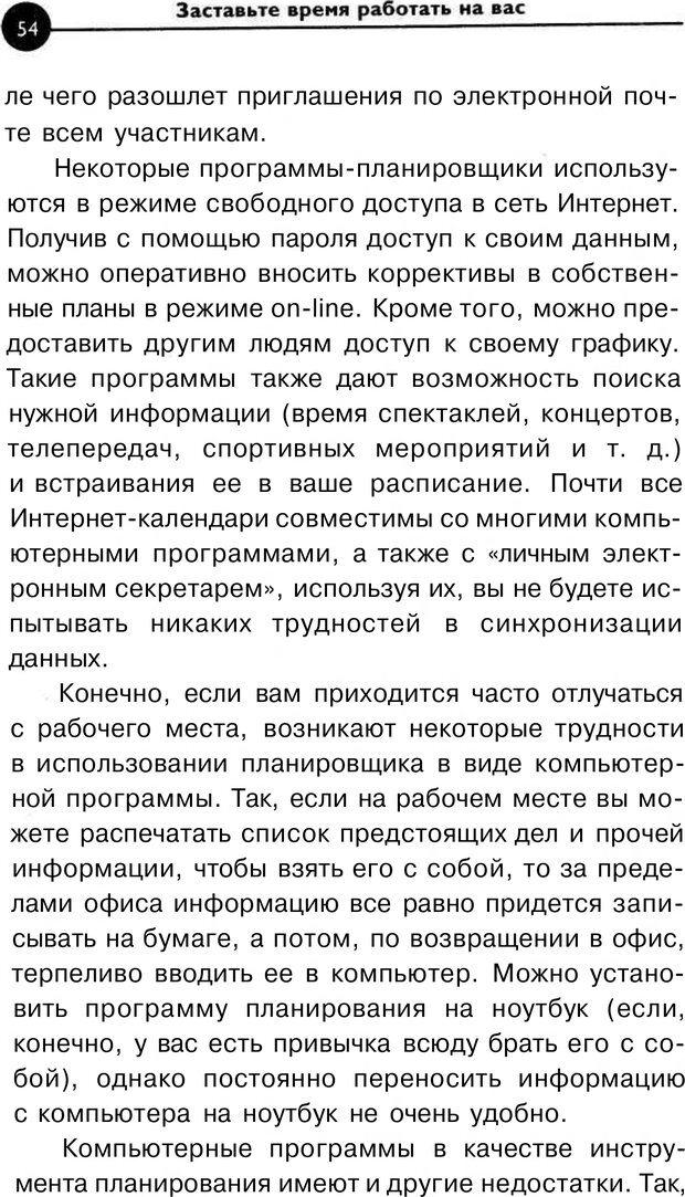 PDF. Заставьте время работать на вас. Куликова В. Н. Страница 53. Читать онлайн