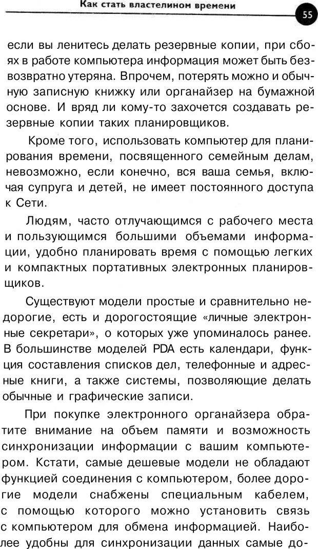 PDF. Заставьте время работать на вас. Куликова В. Н. Страница 54. Читать онлайн