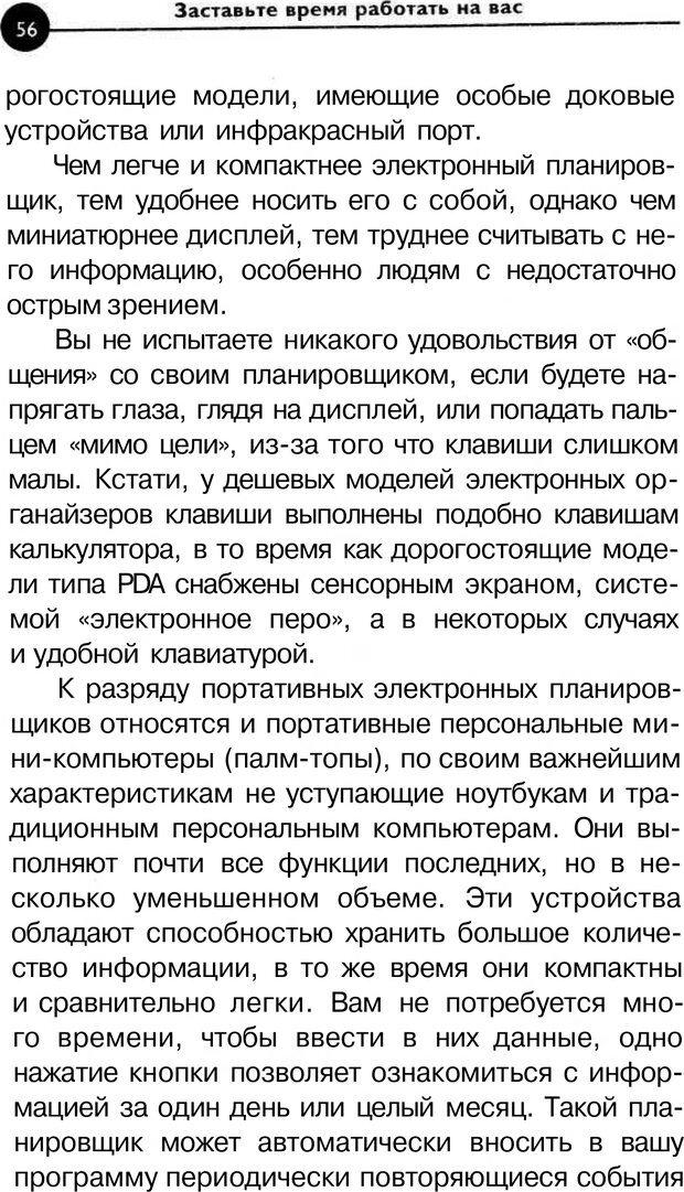 PDF. Заставьте время работать на вас. Куликова В. Н. Страница 55. Читать онлайн