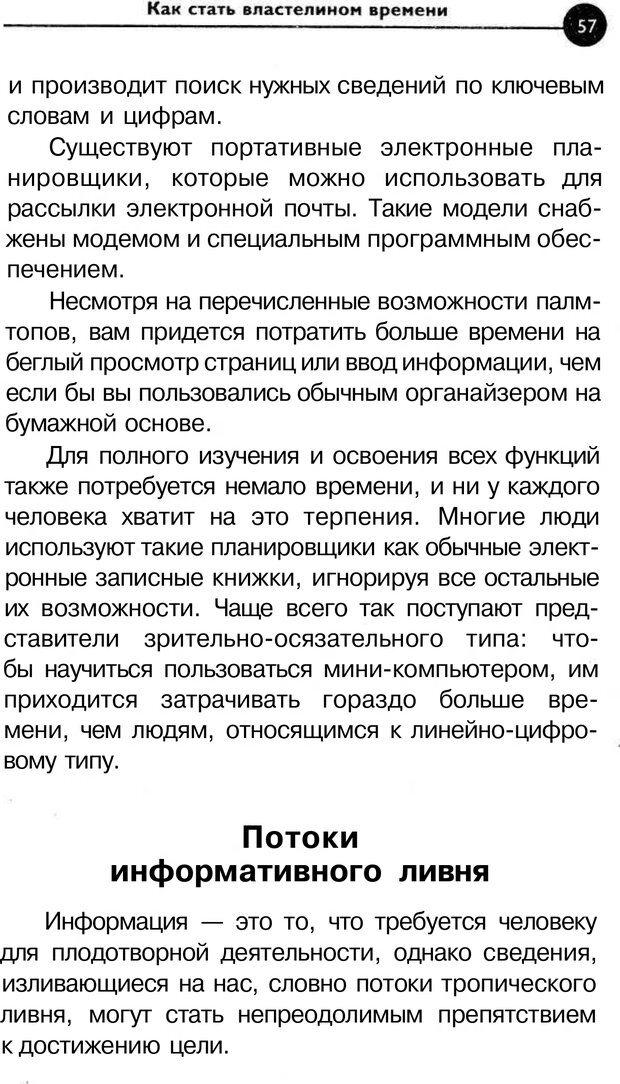 PDF. Заставьте время работать на вас. Куликова В. Н. Страница 56. Читать онлайн