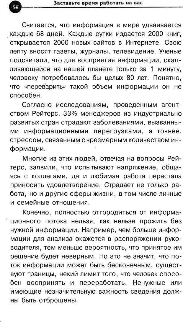 PDF. Заставьте время работать на вас. Куликова В. Н. Страница 57. Читать онлайн