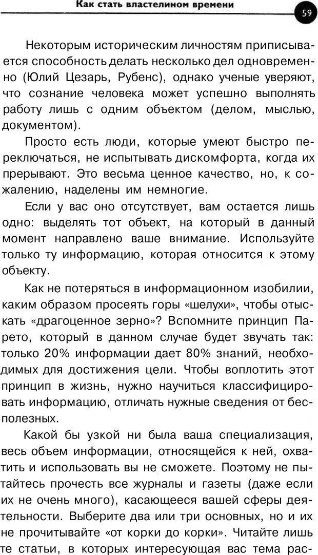 PDF. Заставьте время работать на вас. Куликова В. Н. Страница 58. Читать онлайн