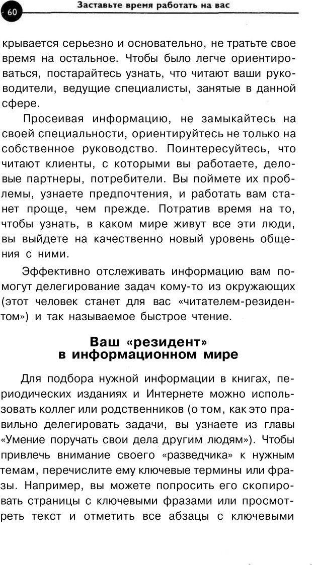 PDF. Заставьте время работать на вас. Куликова В. Н. Страница 59. Читать онлайн