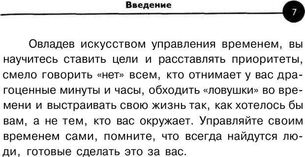 PDF. Заставьте время работать на вас. Куликова В. Н. Страница 6. Читать онлайн