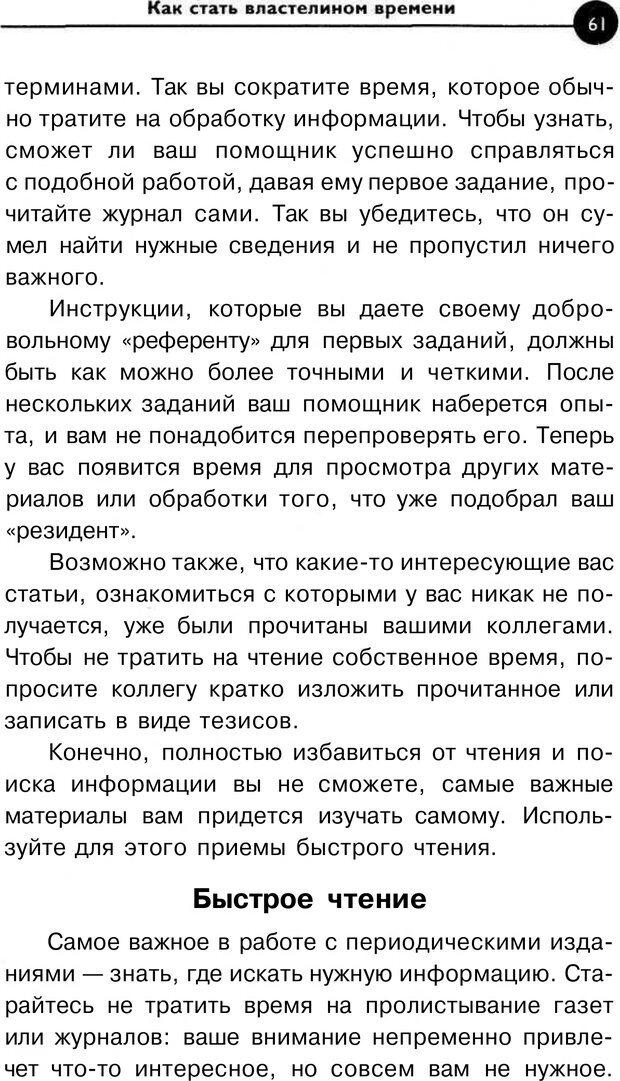 PDF. Заставьте время работать на вас. Куликова В. Н. Страница 60. Читать онлайн