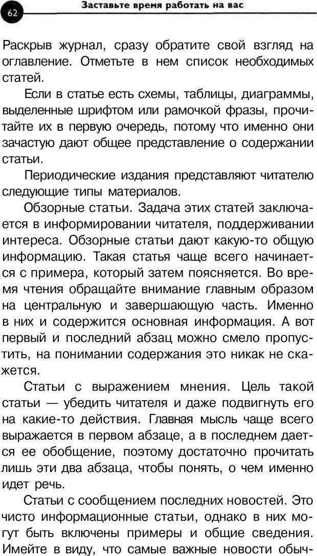PDF. Заставьте время работать на вас. Куликова В. Н. Страница 61. Читать онлайн