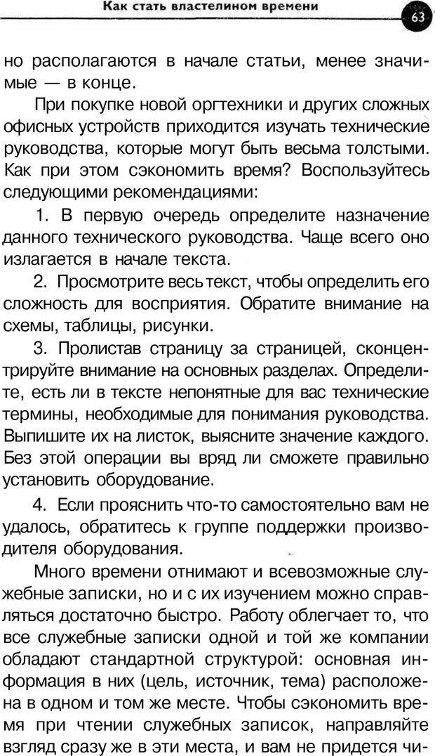 PDF. Заставьте время работать на вас. Куликова В. Н. Страница 62. Читать онлайн