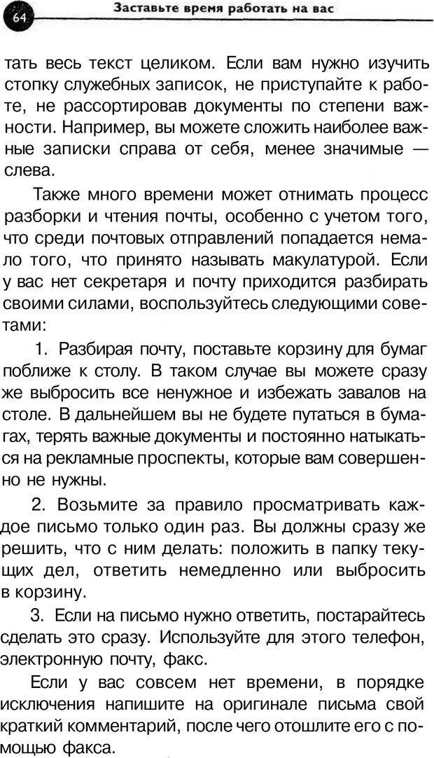 PDF. Заставьте время работать на вас. Куликова В. Н. Страница 63. Читать онлайн