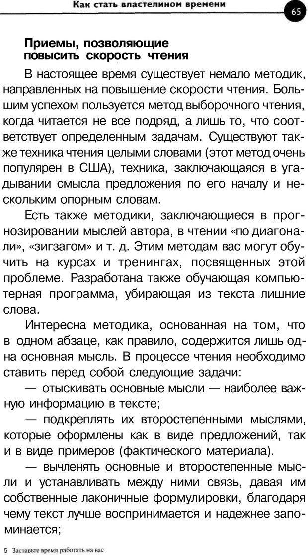PDF. Заставьте время работать на вас. Куликова В. Н. Страница 64. Читать онлайн