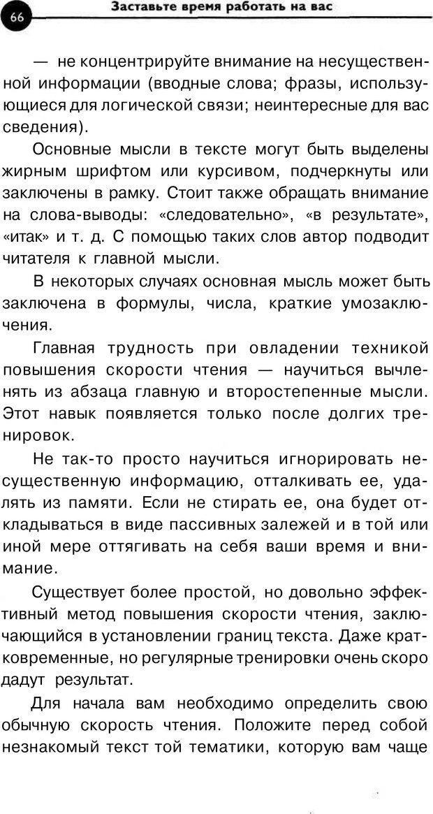 PDF. Заставьте время работать на вас. Куликова В. Н. Страница 65. Читать онлайн
