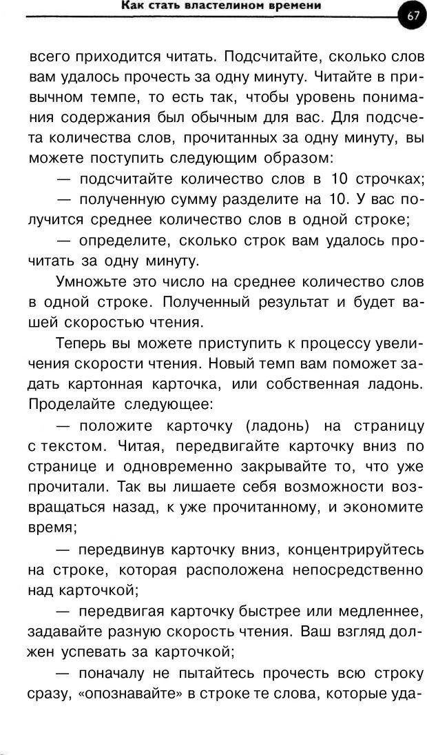 PDF. Заставьте время работать на вас. Куликова В. Н. Страница 66. Читать онлайн