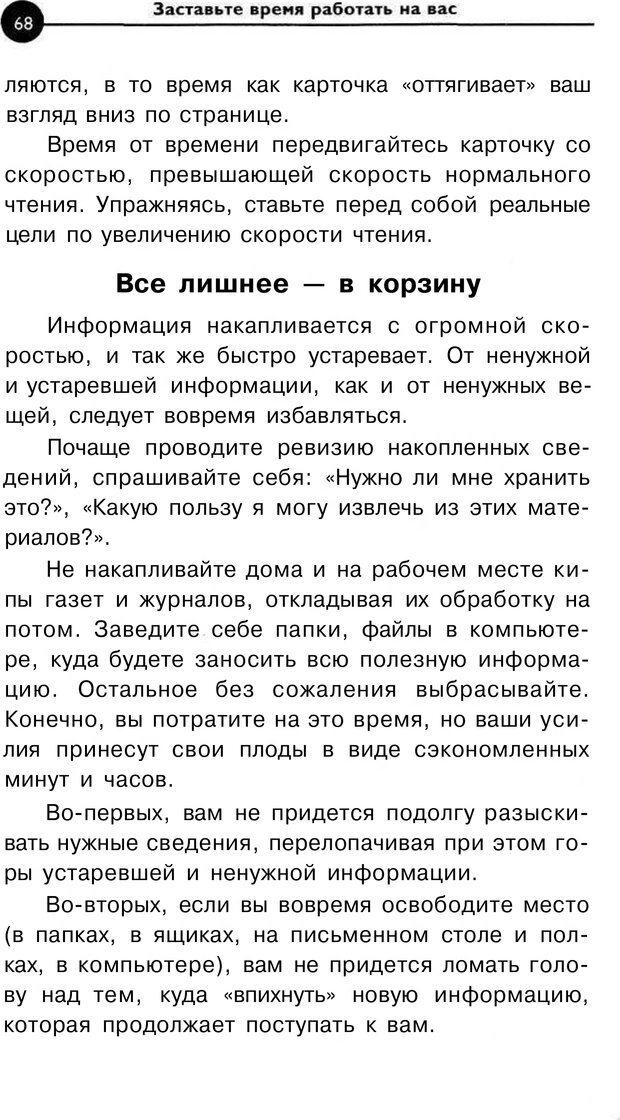 PDF. Заставьте время работать на вас. Куликова В. Н. Страница 67. Читать онлайн
