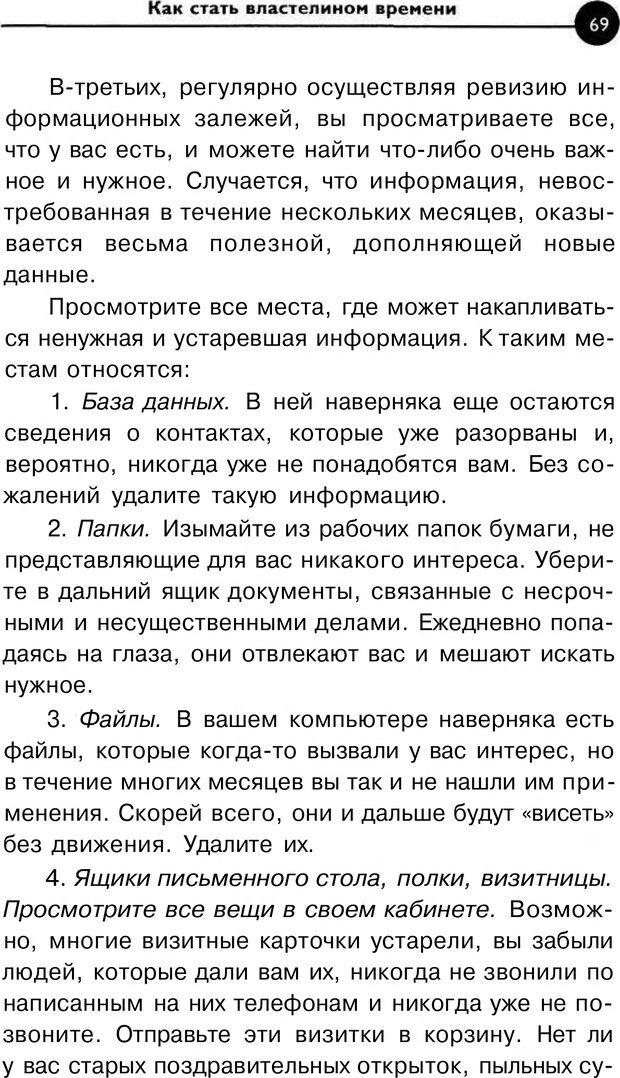 PDF. Заставьте время работать на вас. Куликова В. Н. Страница 68. Читать онлайн