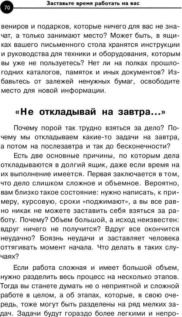 PDF. Заставьте время работать на вас. Куликова В. Н. Страница 69. Читать онлайн