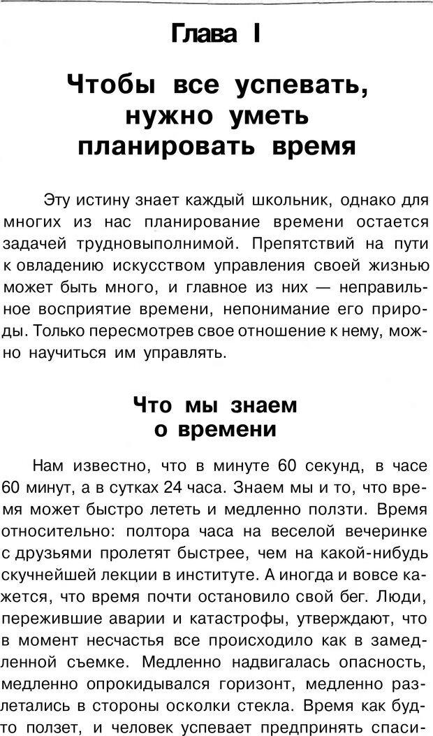 PDF. Заставьте время работать на вас. Куликова В. Н. Страница 7. Читать онлайн