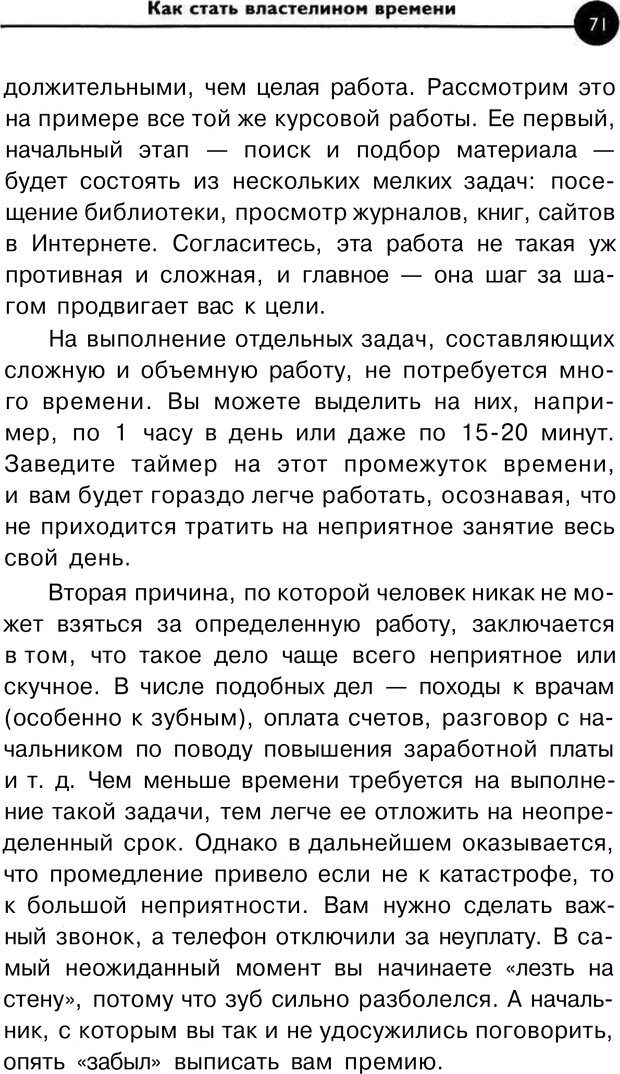 PDF. Заставьте время работать на вас. Куликова В. Н. Страница 70. Читать онлайн