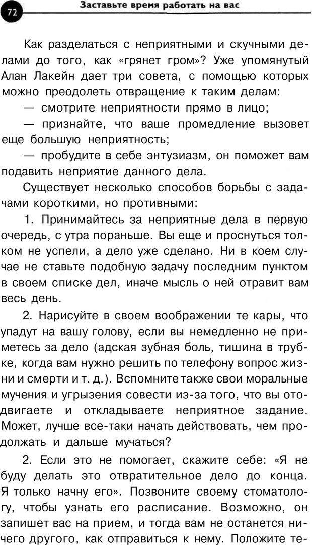 PDF. Заставьте время работать на вас. Куликова В. Н. Страница 71. Читать онлайн