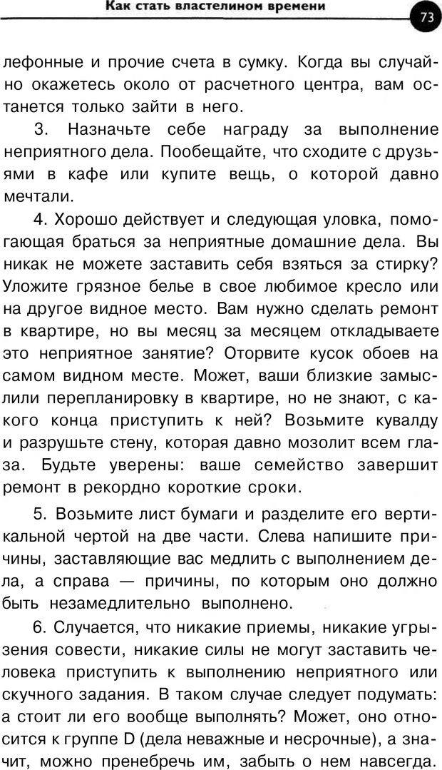 PDF. Заставьте время работать на вас. Куликова В. Н. Страница 72. Читать онлайн