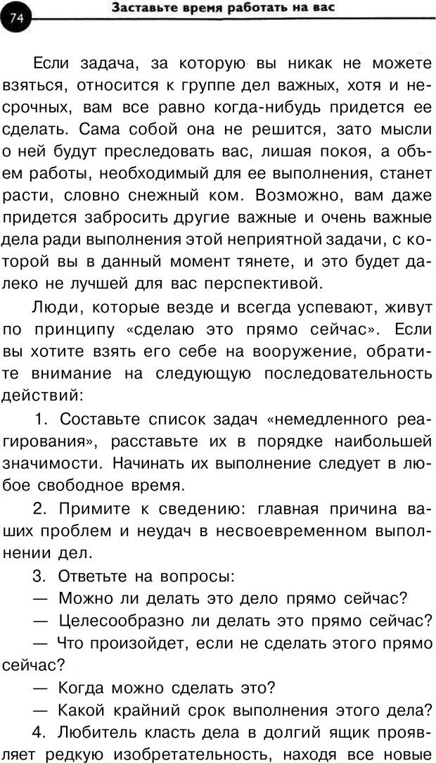 PDF. Заставьте время работать на вас. Куликова В. Н. Страница 73. Читать онлайн