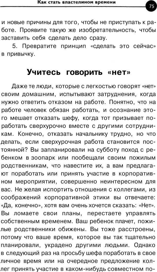 PDF. Заставьте время работать на вас. Куликова В. Н. Страница 74. Читать онлайн