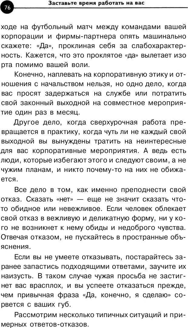 PDF. Заставьте время работать на вас. Куликова В. Н. Страница 75. Читать онлайн
