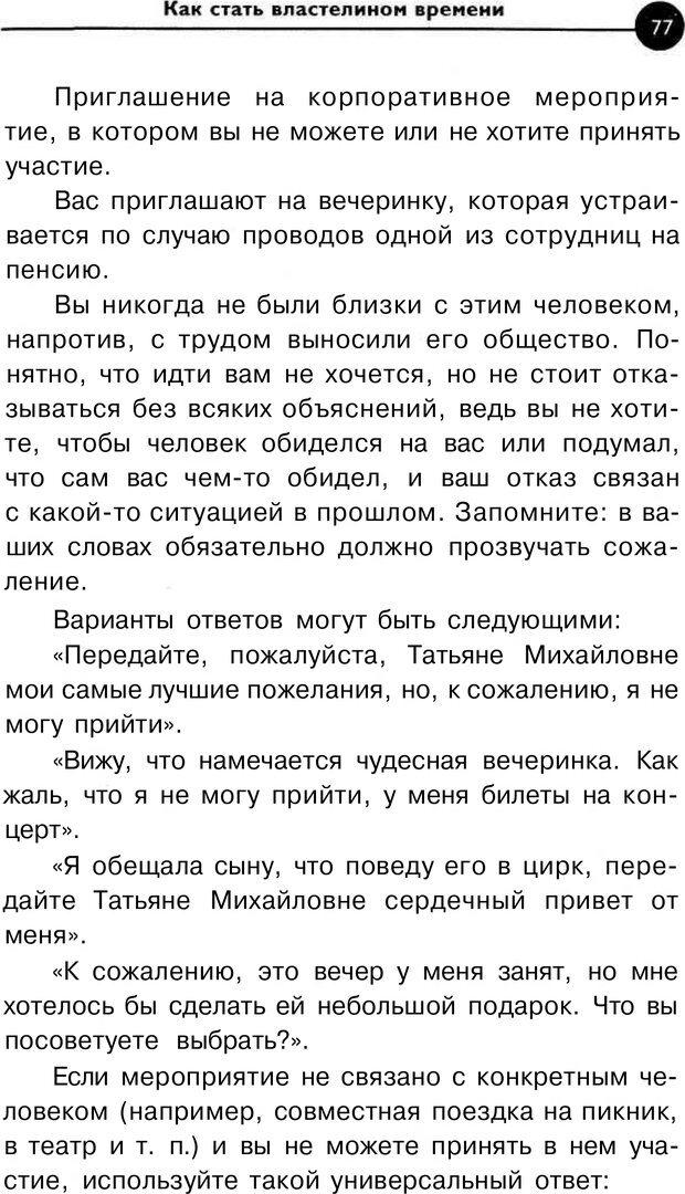 PDF. Заставьте время работать на вас. Куликова В. Н. Страница 76. Читать онлайн