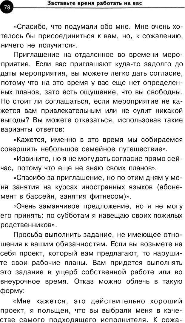 PDF. Заставьте время работать на вас. Куликова В. Н. Страница 77. Читать онлайн