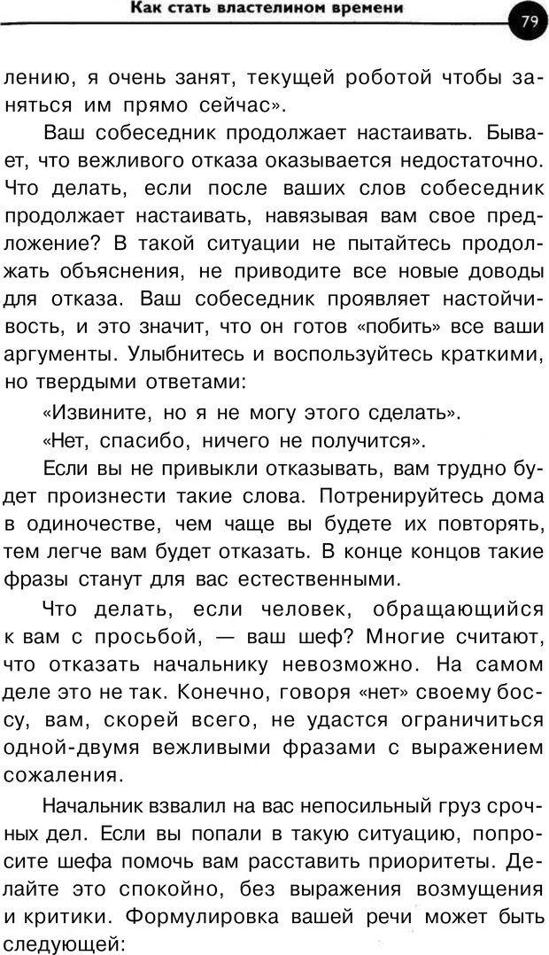 PDF. Заставьте время работать на вас. Куликова В. Н. Страница 78. Читать онлайн