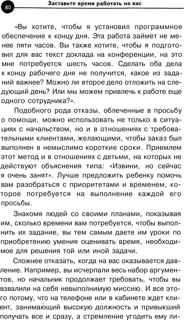 PDF. Заставьте время работать на вас. Куликова В. Н. Страница 79. Читать онлайн