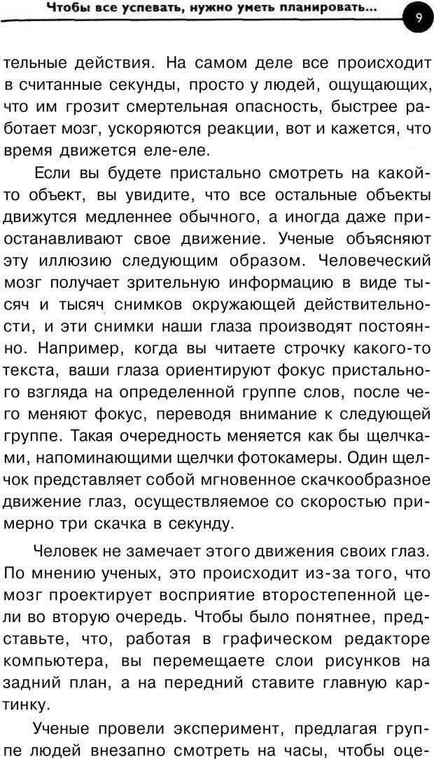 PDF. Заставьте время работать на вас. Куликова В. Н. Страница 8. Читать онлайн