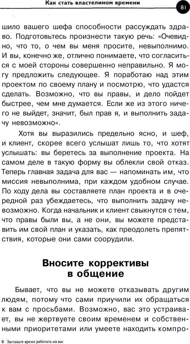 PDF. Заставьте время работать на вас. Куликова В. Н. Страница 80. Читать онлайн