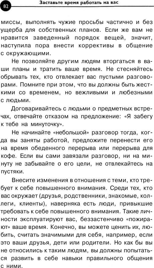 PDF. Заставьте время работать на вас. Куликова В. Н. Страница 81. Читать онлайн
