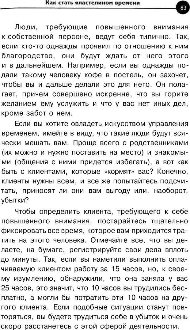 PDF. Заставьте время работать на вас. Куликова В. Н. Страница 82. Читать онлайн