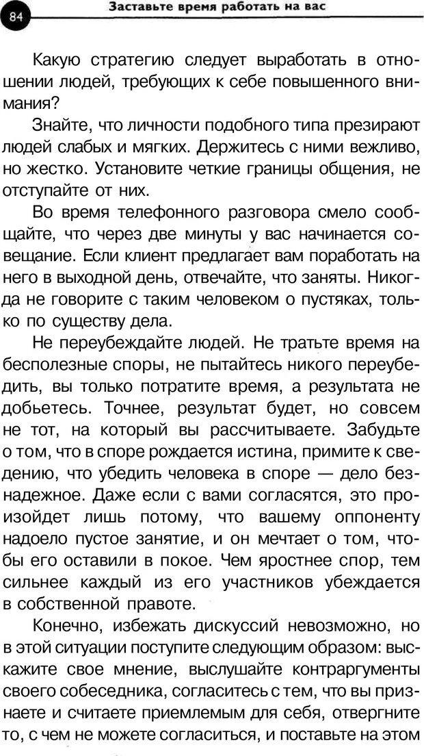 PDF. Заставьте время работать на вас. Куликова В. Н. Страница 83. Читать онлайн