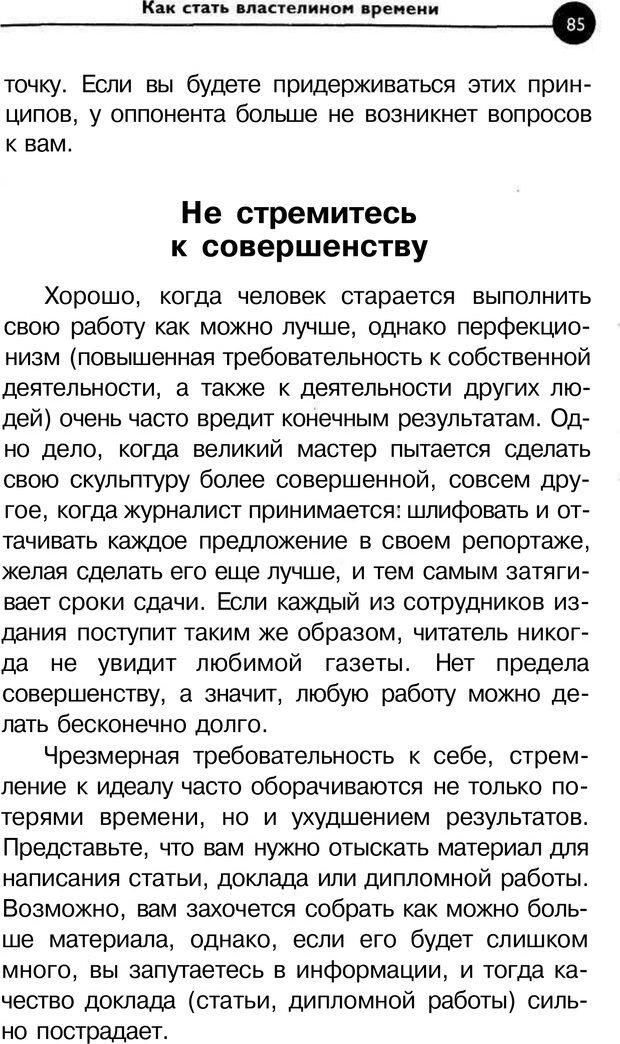 PDF. Заставьте время работать на вас. Куликова В. Н. Страница 84. Читать онлайн