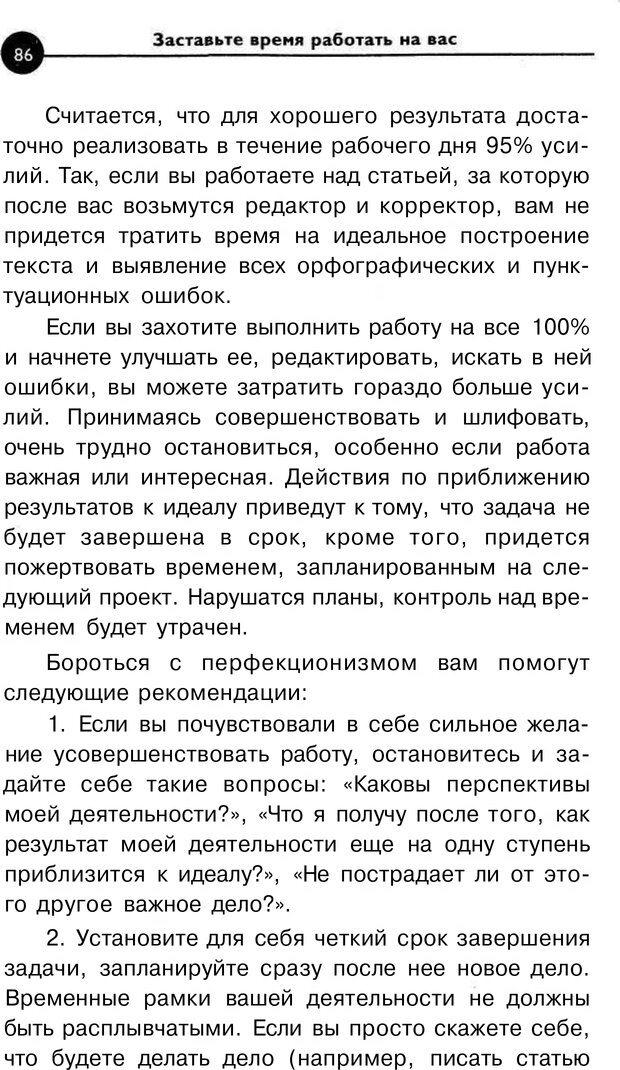 PDF. Заставьте время работать на вас. Куликова В. Н. Страница 85. Читать онлайн