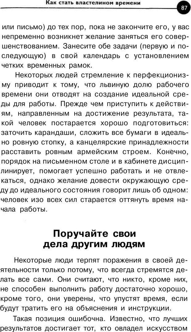 PDF. Заставьте время работать на вас. Куликова В. Н. Страница 86. Читать онлайн
