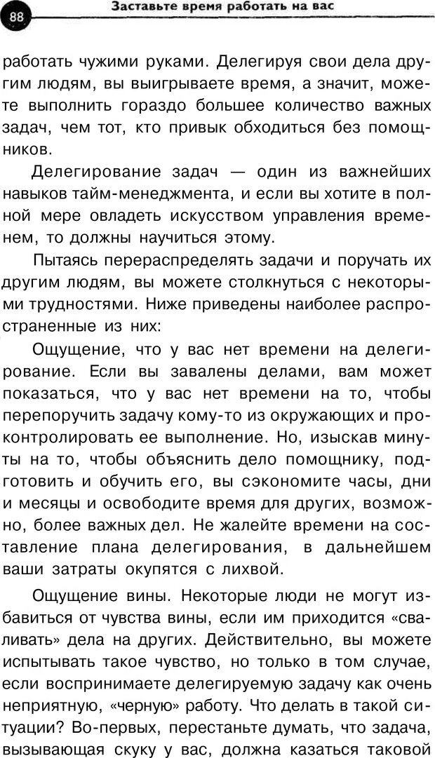 PDF. Заставьте время работать на вас. Куликова В. Н. Страница 87. Читать онлайн