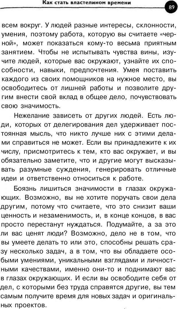 PDF. Заставьте время работать на вас. Куликова В. Н. Страница 88. Читать онлайн
