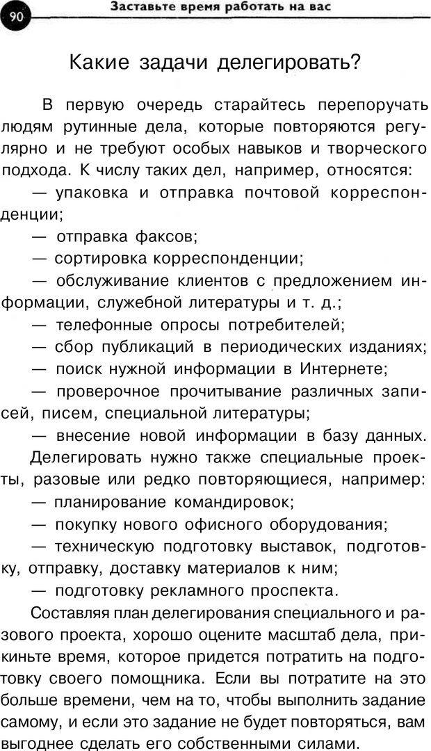 PDF. Заставьте время работать на вас. Куликова В. Н. Страница 89. Читать онлайн