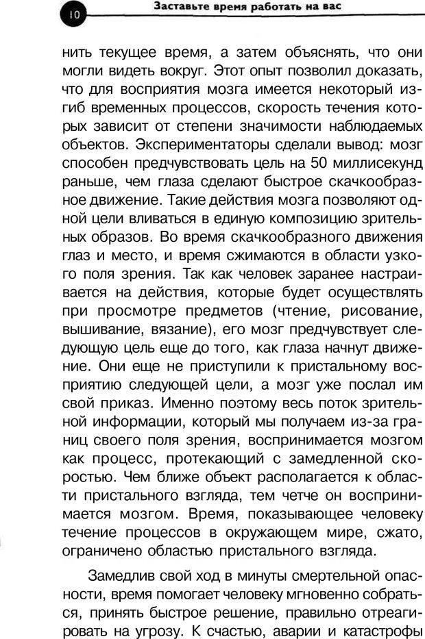 PDF. Заставьте время работать на вас. Куликова В. Н. Страница 9. Читать онлайн