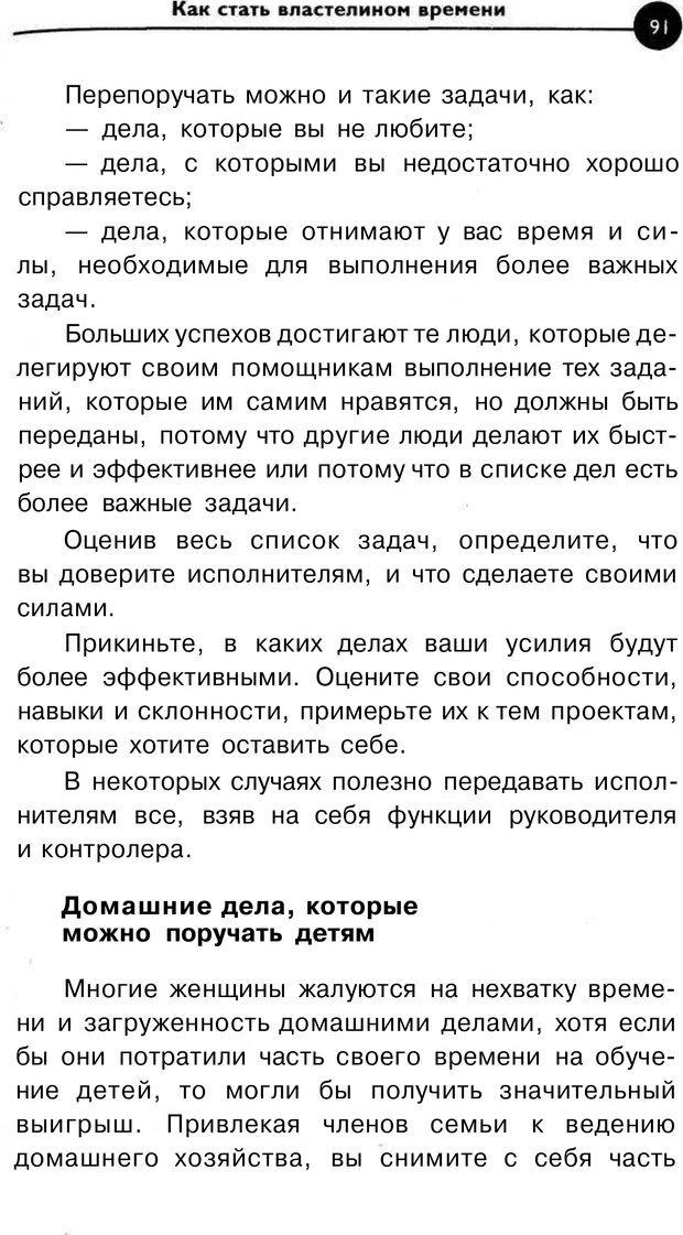 PDF. Заставьте время работать на вас. Куликова В. Н. Страница 90. Читать онлайн
