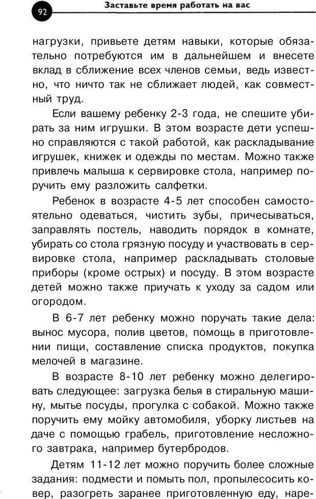 PDF. Заставьте время работать на вас. Куликова В. Н. Страница 91. Читать онлайн
