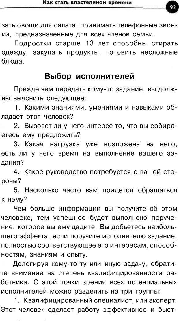 PDF. Заставьте время работать на вас. Куликова В. Н. Страница 92. Читать онлайн