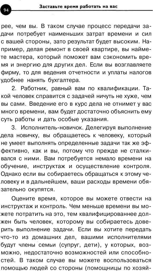 PDF. Заставьте время работать на вас. Куликова В. Н. Страница 93. Читать онлайн