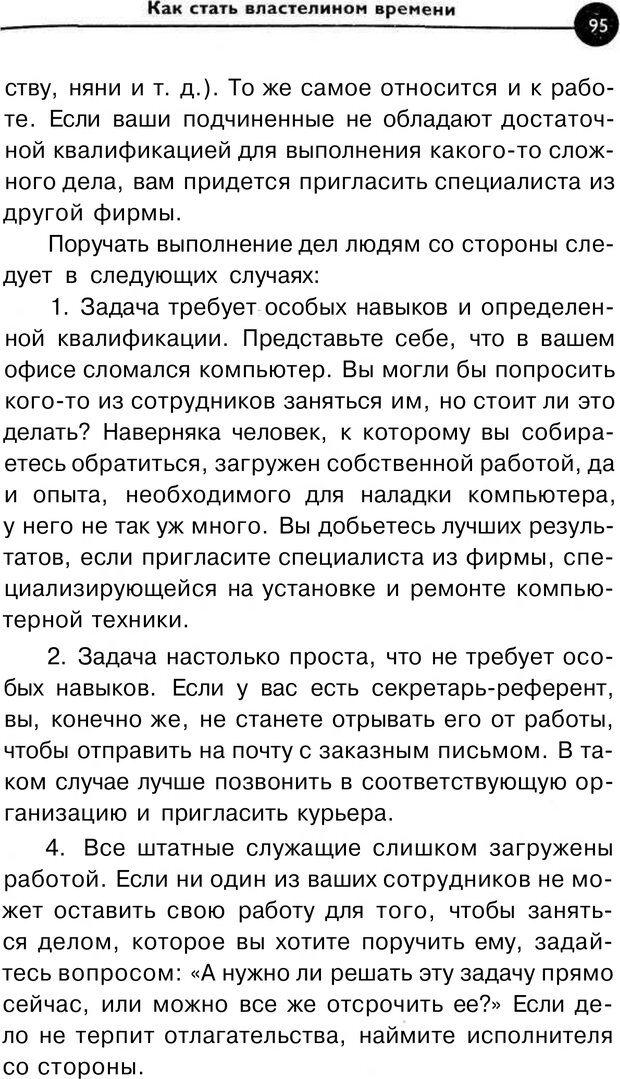 PDF. Заставьте время работать на вас. Куликова В. Н. Страница 94. Читать онлайн